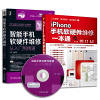 L共2本 iPhone手机 智能手机软硬件维修从入门到精通 玩转手机维修教程 新手学修手机 安卓苹果三星智能手机修理书