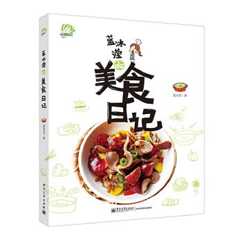 蓝冰滢的美食日记(全彩)