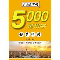 司马彦字帖 5000常用字・钢笔行楷