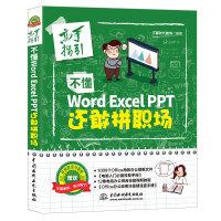 不懂word Excel PPT 还敢拼职场(全彩印+同步视频)