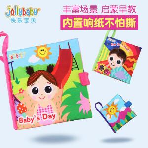 jollybaby快乐宝贝0-1岁宝宝立体布书婴儿早教布书撕不烂带响纸可咬布书