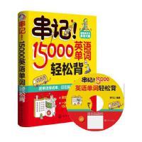【旧书二手书8新正版】15000英语单词轻松背金利9787122196002 化学工业出版社
