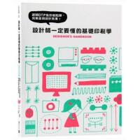 设计师一定要懂的基础印刷学 避开DTP及印刷陷阱 平面设计图书籍 排版设计 海报设计 色彩搭配