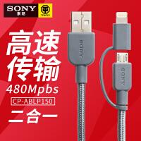 Sony 索尼数据线ABLP150苹果iPhone安卓二合一手机快充充电数据线