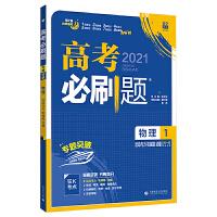 2021版 67高考必刷题 科学题阶第7版 物理1运动与力 机械能 动量