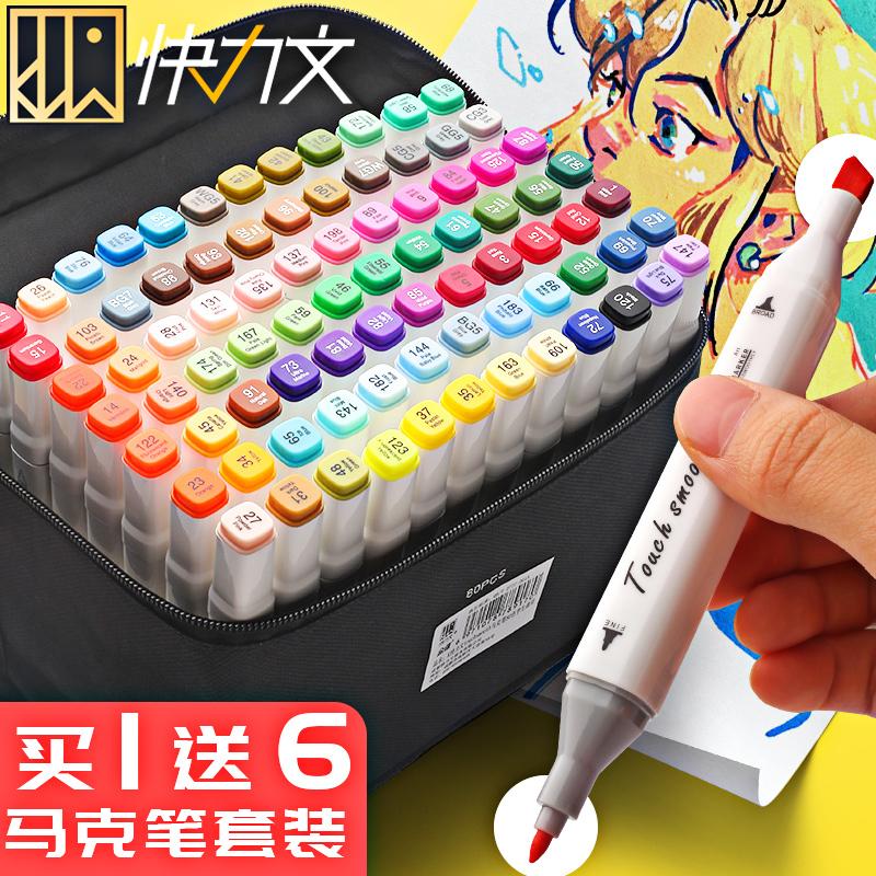马克笔套装touch正品专用双头油性小学生初学者用绘画水彩笔24手绘设计36彩色60/80色漫画POP美术彩笔麦克笔. 双头设计 买一送六
