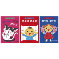蒲蒲兰躲猫猫系列 用游戏的方式让孩子认识世界