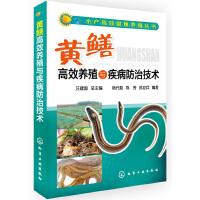 水产高效健康养殖丛书--黄鳝高效养殖与疾病防治技术