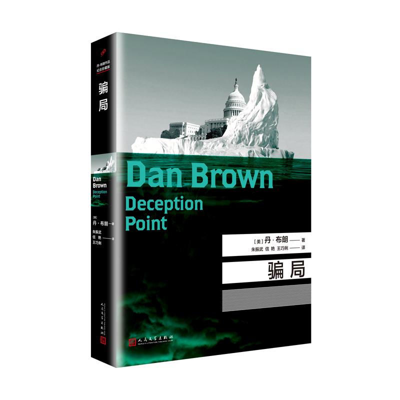 骗局(2017年新版) 《达?芬奇密码》作者丹?布朗的知识悬疑小说,是大师悬疑惊悚经典之一。