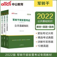 中公教育2021军转干部安置考试:公共基础知识(教材+真题汇编+精选题库)3本套
