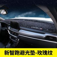 2018款起亚新一代智跑仪表台防晒避光垫专用改装配件汽车内饰装饰SN7526