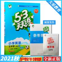 2021秋季 小儿郎53天天练小学英语 五年级/5年级上册 HN版沪教牛津版