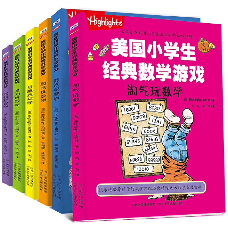 Highlights美国小学生经典数学游戏书6-7-8-10-12岁 一二年级趣味我是数学迷绘本儿童专注力思维训练书挑战你的大脑筋急转弯注意力
