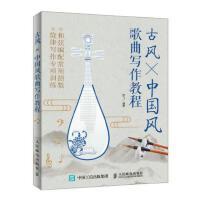 人民邮电:乐理小白的写歌秘籍 古风 中国风歌曲写作教程 简谱