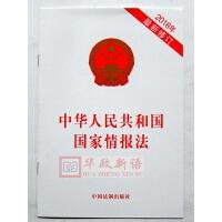 正版现货 中华人民共和国国家情报法 2018新修订版 中国法制出版社