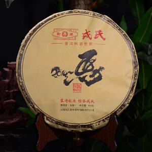 单片【800年树龄纯料古树茶】2014年勐库戎氏生肖饼-马普洱生茶七子饼 900克片