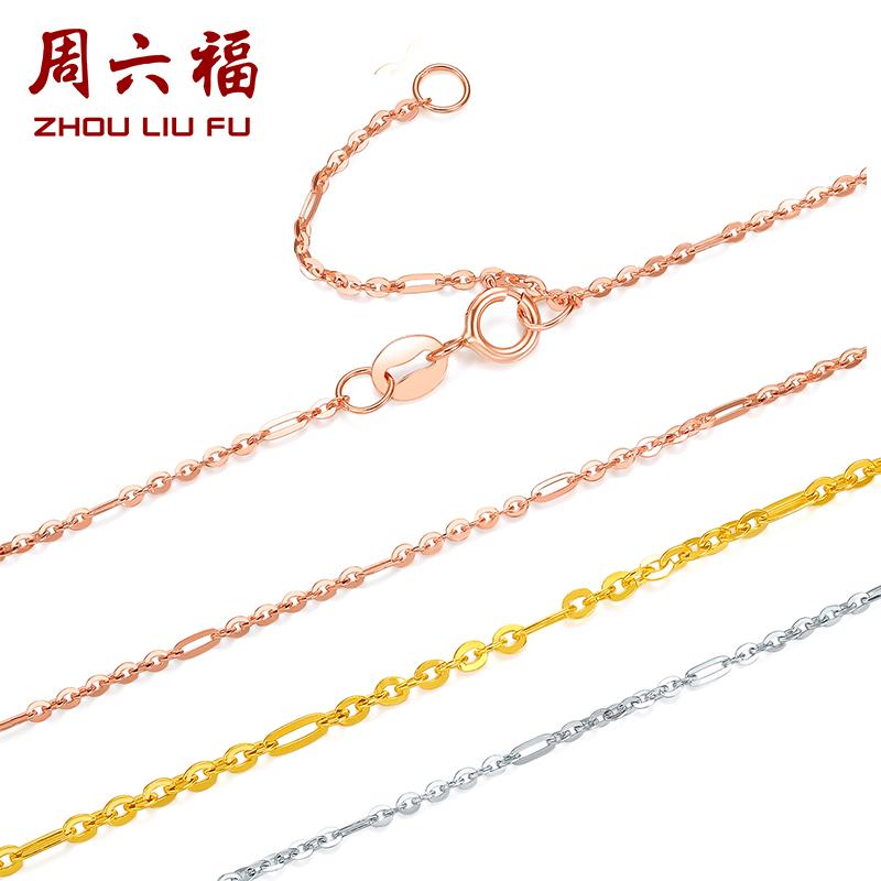 周六福 珠宝18K金项链女 O字链锁骨链 多彩 多款可选 O字链设计,经典造型,时尚百搭