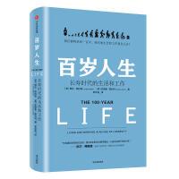 中信:百岁人生:长寿时代的生活和工作