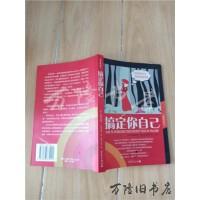 【二手旧书85 成新】搞定你自己 如何克服恐惧 /[英]克拉克森 著;北京未名千语翻译有限公司 译 重庆出版社