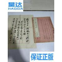 【二手9成新】唐人小楷灵飞经+一张金沙写的字 /不详 上海书画出