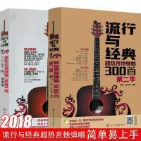 吉他谱书籍吉他教学书2018流行与经典超热吉他弹唱流行歌曲吉他谱