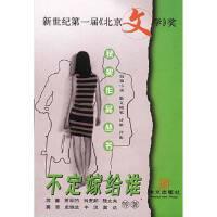 【新书店正版】不定嫁给谁 刘庆邦等 华文出版社 9787507515169
