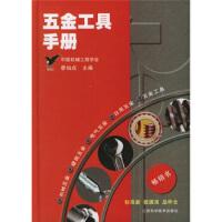 五金工具手册廖灿戊9787539023410【新华书店 收藏书籍】