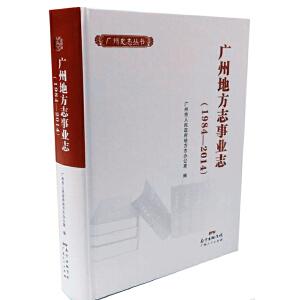 广州地方志事业志(1984―2014)