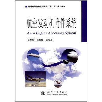 航空发动机附件系统