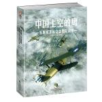 中国上空的鹰 : 苏联援华航空志愿队战史 : 1937―1941