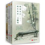 唐诗三才传记套装:李白传+杜甫传+王维传(共3册)