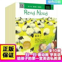 给孩子的第一堂英语私教课 全10册 Read Aloud 3-6岁中英双语经典童话绘本 狼来了 白雪公主等童话故事书 亲