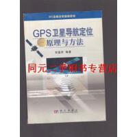 【二手书旧书9成新】GPS卫星导航定位原理与方法 . /刘基余 著 科学出版社
