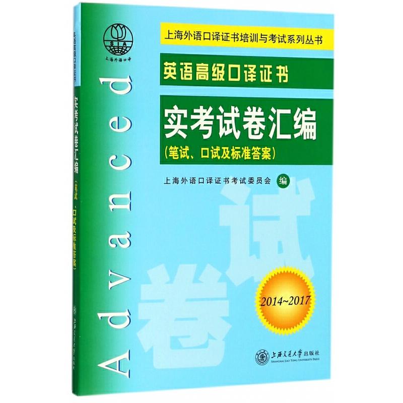 英语高级口译证书实考试卷汇编(附光盘笔试口试及标准答案2014-2017)/上海外语口译证书