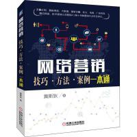 网络营销 技巧・方法・案例一本通 机械工业出版社