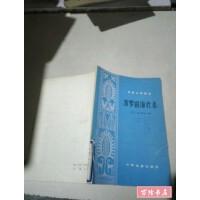 【二手旧书8成新】波罗的海代表 /扎尔赫依 中国电影出版社