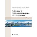 【正版直发】战略性新兴产业与民间创业投资的对接模式――基于宁波市的实践探索 陶海飞 浙江大学出版社 978730814