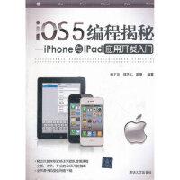 iOS5编程揭秘-iPhone与iPad应用开发入门 杨正洪,郑齐心,郭晨 清华大学出版社 9787302287971