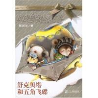 舒克贝塔和五角飞碟郑渊洁 著 二十世纪出版社