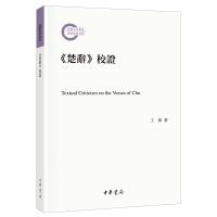 《楚辞》校证(国家社科基金后期资助项目)