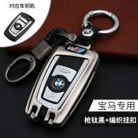 汽车钥匙包适用于宝马新x5系525528123系320liX3X4x1钥匙壳套扣 +编织挂扣