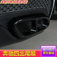 奔驰c200l glc新e级e300l amg glc260四出尾喉不锈钢改装排气尾喉 新C级/新E级/GLC全系 《