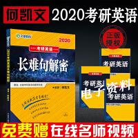 何凯文2020考研英语长难句解密 文都考研何凯文长难句解密 适用于2020考研英语一/二考研英语历年短文写作及英汉翻译