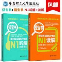 新日本语能力考试N1听解+N1读解正版绿宝书+橙宝书标准日本语初级零起点日语入门自学教材书