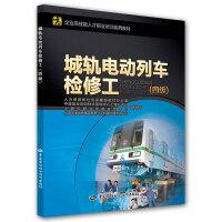 城轨电动列车检修工(四级)――企业高技能人才职业培训系列教材
