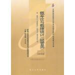 自考教材 概率论与数理统计(经管类)(2006年版)自学考试教材