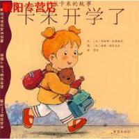 【旧书9成新】【正版现货】新版卡米的故事:新版卡米的故事(附赠娃娃1个)  德瓦克丝 绘;贾芳,希望出版社, 9787537941068