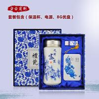 青花瓷保温杯U盘电源公司商务活动会议实用礼品套装 可定制LOGO