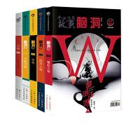 【正版】脑洞W11+12+13+14+15 脑洞W系列书全套全集共5册 烧脑故事无色方糖颠覆三观x 正版书籍合集 扶他