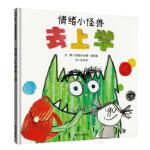 信谊世界精选图画书-情绪小怪兽去上学